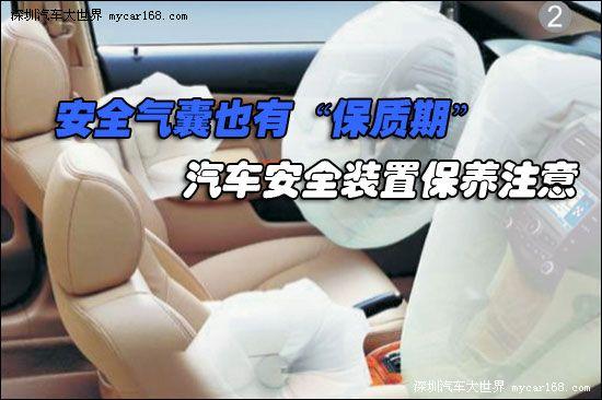 """氣囊也有""""保質期""""汽車安全裝置保養注意"""