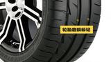 更換輪胎的注意事項都有什麼
