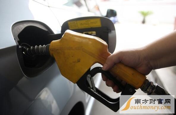 2017油價調整最新消息 今日92/95號汽油價格下調