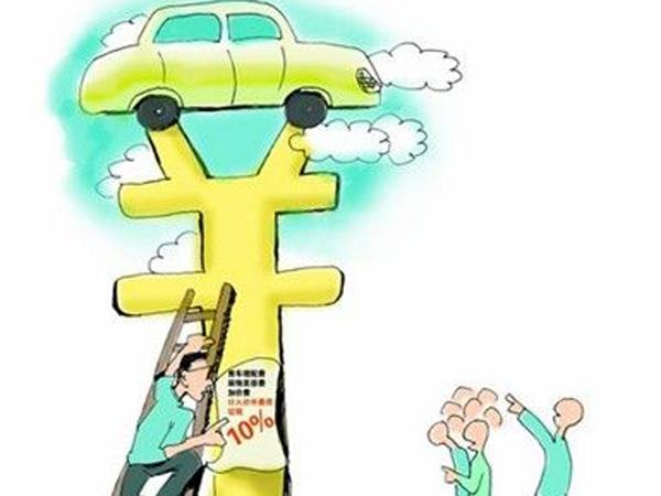 汽車購置稅2017新政策車輛購置稅稅率計算多少錢